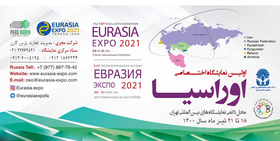 نمایشگاه اوراسیا